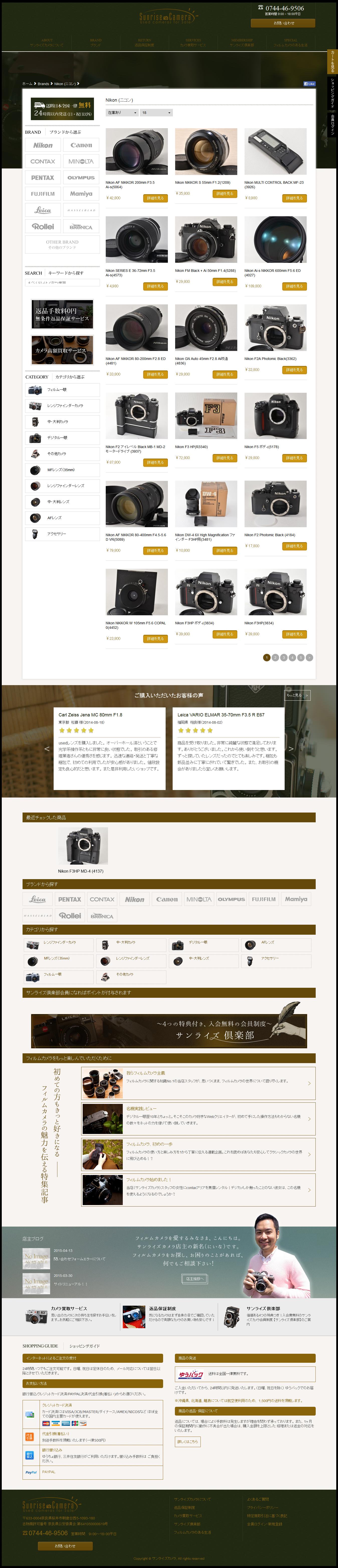 Nikon (ニコン) – サンライズカメラ 2015-08-01 01-50-48