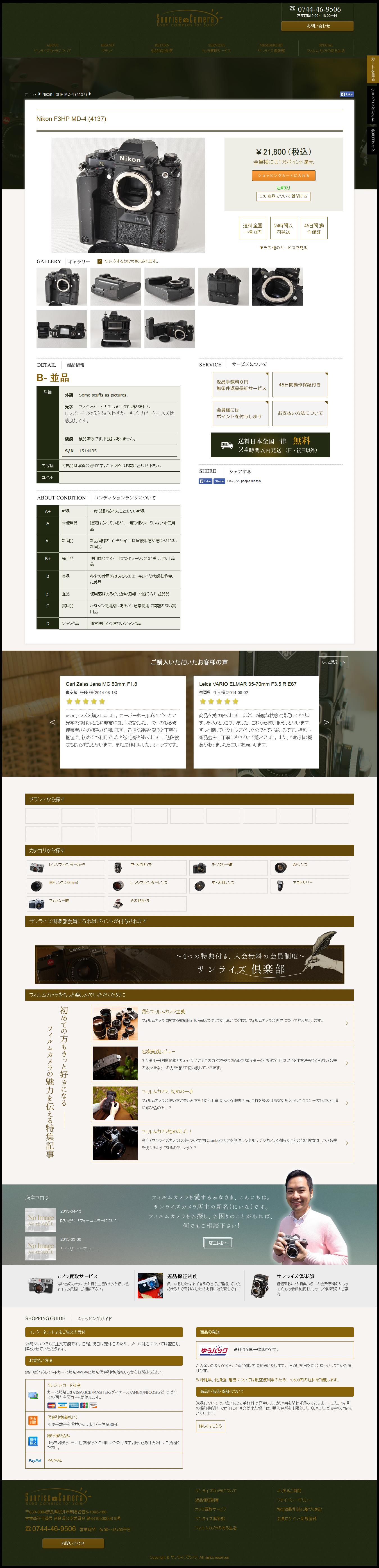 Nikon F3HP MD-4 (4137) 2015-08-01 01-50-07